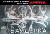 Ексклузивно в Кино Арена! БАЯДЕРКА  - спектакъл на Кралския балет в Лондон с участието на най-добрите солисти, на 26, 29 и 30 декември, в кината в София! - thumb 1