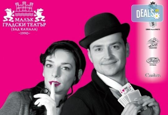 Вечер на комедията с Апартаментът на 4-ти декември (вторник) в Малък градски театър Зад канала! - Снимка 4