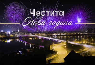 Отпразнувайте Нова година в Hotel Putnik 3* в Нови Сад! 2 нощувки със закуски, 1 стандартна и 1 празнична вечеря с неограничени напитки, транспорт и посещение на Белград! - Снимка