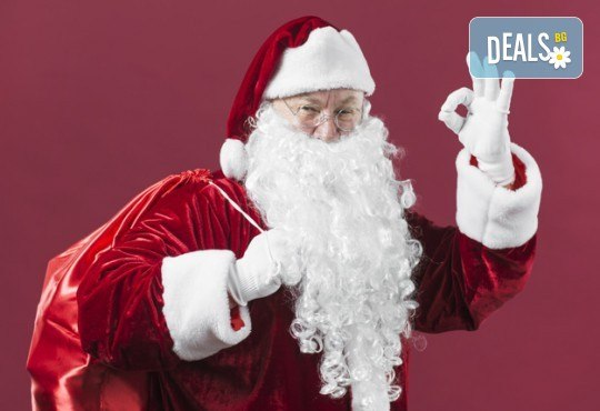 30-минутно посещение на Дядо Коледа на адрес по избор на клиента с раздаване на подаръци