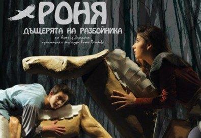 Приказка за малки и големи! ''Роня, дъщерята на разбойника'' на 27.01. от 11.00 ч. в Театър София, билет за двама - Снимка