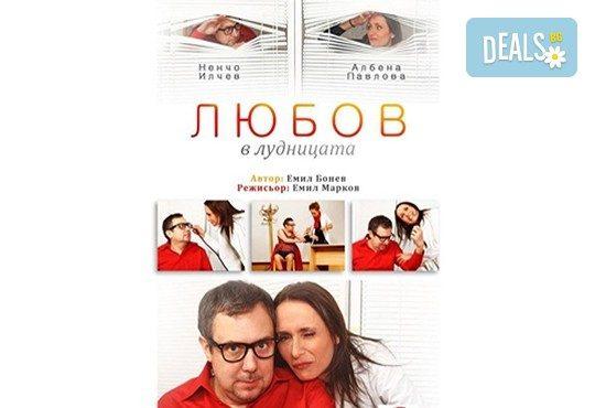 Гледайте Ненчо Илчев и Албена Павлова в комедията Любов в лудницата на 24.01., от 19:30 ч, Театър Сълза и Смях, камерна сцена, 1 билет - Снимка 1