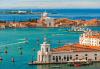 Самолетна екскурзия до Венеция на дата по избор със Z Tour! 4 нощувки със закуски в хотел 2*, билет, летищни такси и трансфери! - thumb 2