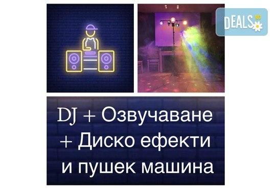 DJ - aниматор и озвучаване за детски Рожден или Имен ден, за 120 мин., на избрано от Вас място! Пакети с озвучавне, диско ефекти, сапунени балони - Снимка 6
