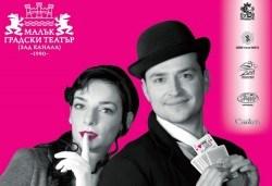Вечер на комедията с Апартаментът на 13-ти февруари (сряда) в Малък градски театър Зад канала! - Снимка