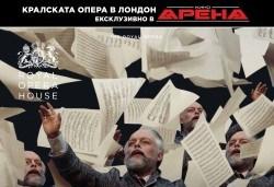 Ексклузивно в Кино Арена! ДАМА ПИКА - премиерен спектакъл на Кралската опера в Лондон с участието на Владимир Стоянов, на 13, 16 и 17 февруари, в кината в страната - Снимка