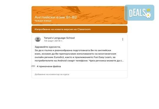 Онлайн курс по английски език на ниво В1 с неограничен достъп до платформата в Tanya's language School - Снимка 5