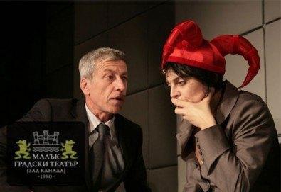 Вечер на комедията с Шведска защита на 9-ти март (събота) в Малък градски театър Зад канала - Снимка