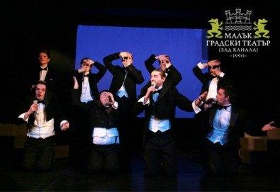 Хитовият спектакъл Ритъм енд блус 1 в Малък градски театър Зад Канала на 11-ти март (понеделник)! - Снимка