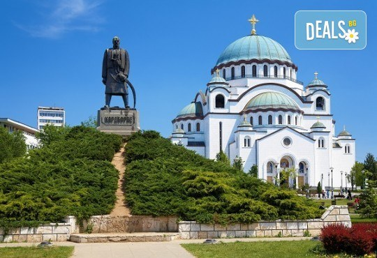 За Трети март в Белград, Сърбия: 2 нощувки и закуски, транспорт и екскурзовод
