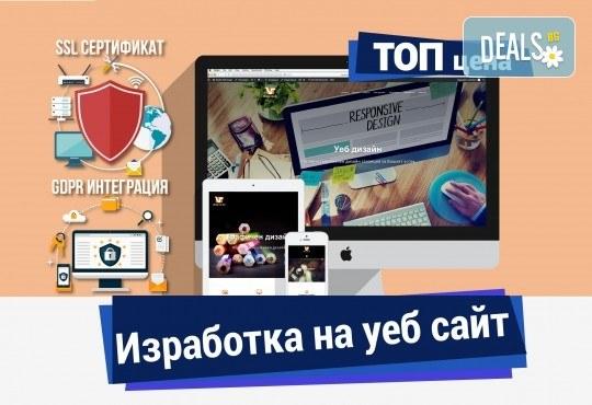 За Вашия бизнес! Изработка на нов уеб сайт и базова SEO оптимизация, SSL сертификат и GDPR интеграция от екипа на Pokanabg.com - Снимка 4