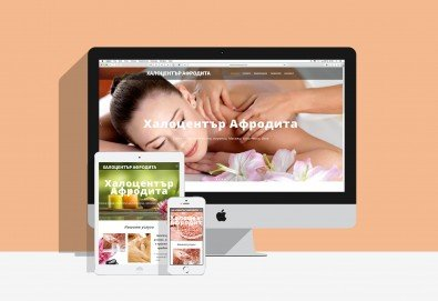 За Вашия бизнес! Изработка на нов уеб сайт и базова SEO оптимизация, SSL сертификат и GDPR интеграция от екипа на Pokanabg.com - Снимка