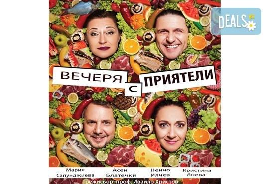 """Комедия с великолепни и любими актьори! Гледайте """"Вечеря с приятели"""" на 17.03., от 19:00 ч, Театър Сълза и Смях, 1 билет - Снимка 1"""