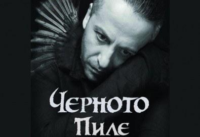 Гледайте Мариус Куркински в авторския моноспектакъл ЧЕРНОТО ПИЛЕ, на 21.03. от 19:00 ч, Театър Сълза и Смях, 1 билет - Снимка