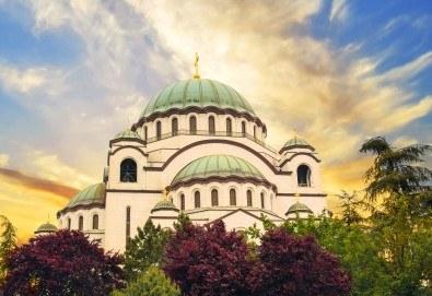 Екскурзия за Гергьовден до Белград, Сърбия! 2 нощувки със закуски в Hotel Balasevic 3*, транспорт и екскурзовод! - Снимка