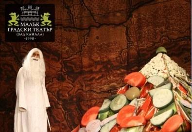 На 11-ти април (четвъртък) е време за смях и много шеги с Недоразбраната цивилизация на Теди Москов в Малък градски театър Зад канала! - Снимка