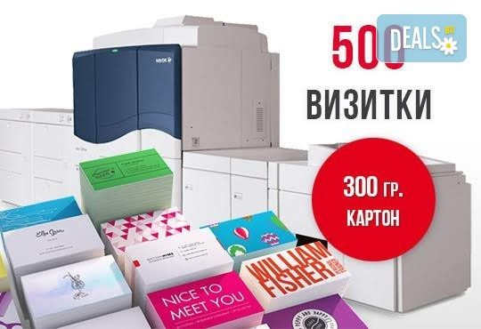 Експресен печат - 500 бр. пълноцветни визитки от New Face Media