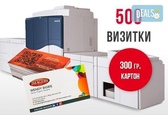 Експресен печат! 500 бр. пълноцветни визитки за 3 дни ексклузивно от New Face Media! - Снимка 2