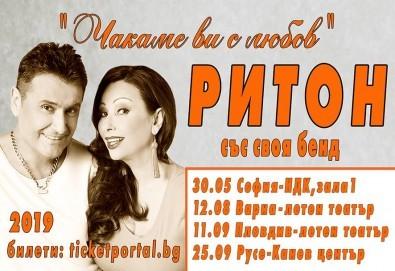 Дует Ритон с грандиозен концерт Чакаме ви с любов на 30-ти май (четвъртък) в Зала 1, НДК! - Снимка
