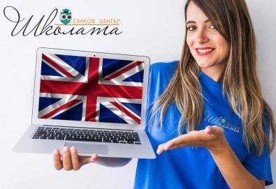 Онлайн курс по разговорен английски език с британски преподавател във виртуална класна стая в реално време от Езиков център Школата! - Снимка