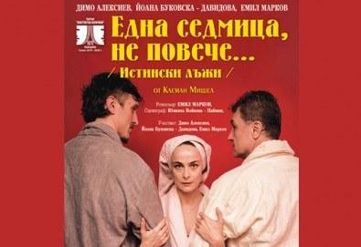 Гледайте Йоана Буковска, Димо Алексиев и Емил Марков в Една седмица, не повече...(истински лъжи) на 12.04., от 19:00 ч, Театър Сълза и Смях, 1 билет, партер