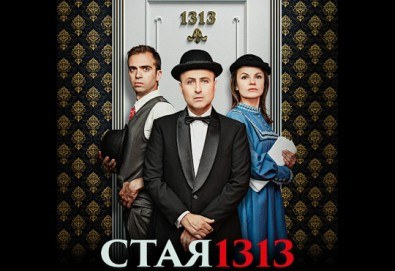Гледайте шеметния Руслан Мъйнов в невероятната комедия СТАЯ 1313 от Рей Куни, на 13.04. от 19:00 ч, Театър Сълза и Смях, 1 билет, партер
