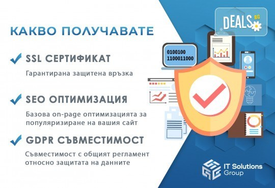 Вземете на супер цена! Изработка или редизайн на уеб сайт + ON-Page SEO оптимизация, SSL сертификат и GDPR интеграция от ITSOLUTIONBG! - Снимка 2