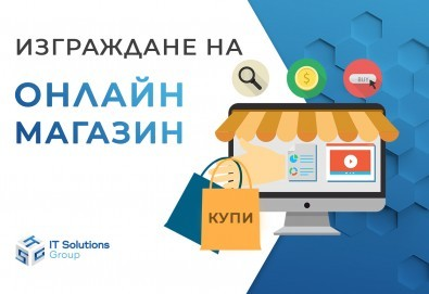За Вашия бизнес! Изработка или редизайн на онлайн магазин + ON-Page SEO оптимизация, SSL сертификат и GDPR интеграция от ITSOLUTIONBG! - Снимка
