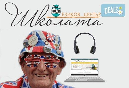 Онлайн курс по разговорен английски език с британски преподавател във виртуална класна стая в реално време от Езиков център Школата! - Снимка 1