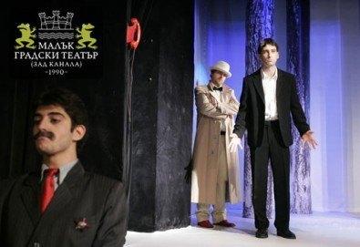 Гледайте комедията Балкански синдром от Станислав Стратиев на 16-ти май (четвъртък) в Малък градски театър Зад канала! - Снимка