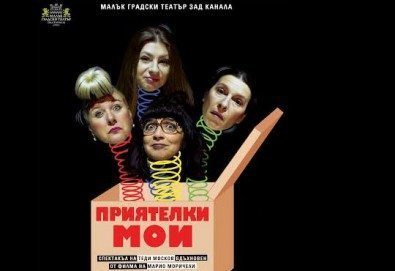 Комедия с Албена Михова и Мая Новоселска! Гледайте ''Приятелки мои'' в Малък градски театър Зад канала на 29-ти май (сряда)! - Снимка
