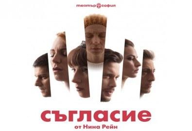 Гледайте премиера за сезона в Театър София! Любими актьори в постановката на Нина Рейн - СЪГЛАСИЕ, на 03.05. от 19 ч., билет за един