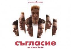 Гледайте премиера за сезона в Театър София! Любими актьори в постановката на Нина Рейн - СЪГЛАСИЕ, на 03.05. от 19 ч., билет за един - Снимка