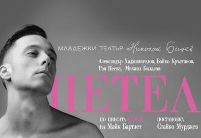 Гледайте Бойко Кръстанов, Александър Хаджиангелов, Михаил Билалов в Петел на 23.05. от 19 ч. в Младежки театър, билет за един! С номинация за Аскер 2018! - Снимка