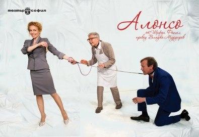 Гледайте Лилия Маравиля и Стефания Колева в комедията Алонсо на 15.05. от 19 ч. в Театър София, един билет! - Снимка