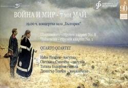 """Концерт Война и Мир, с музиката на Шостакович и Чайковски, на Кварто Квартет! На 07.05. от 19 ч. в Зала """"България"""", билет за един! - Снимка"""