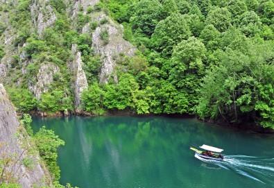 Еднодневна екскурзия до Скопие и езерото Матка и каньона на река Треска в Македония - транспорт, включена медицинска застраховка и водач от Глобус Турс! - Снимка