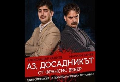 Last minute! Александър Кадиев, Мариан Бачев в  Аз, досадникът  на 25.04., от 19:00 ч, Театър Сълза и Смях, 1 билет - Снимка