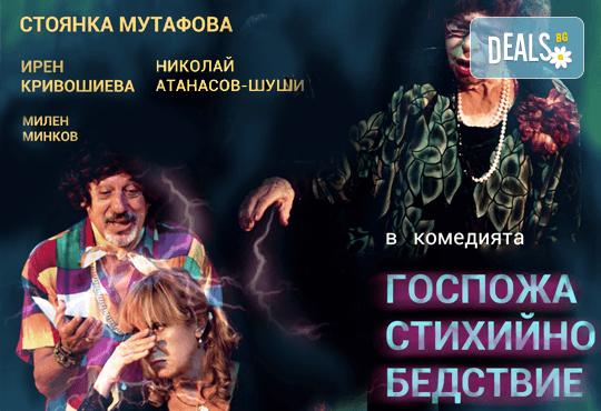 """Гледайте Стоянка Мутафова в """"Госпожа Стихийно бедствие"""", на 09.05., от 19.00 ч, Театър Сълза и Смях, 1 билет - Снимка 4"""
