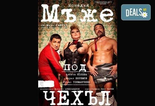 Каним Ви на блестяща комедия с Албена Колева, Тончо Токмакчиев, Кирил Ефремов - Мъже под чехъл, на 11.05., от 19.00 ч, в Театър Сълза и Смях, 1 билет - Снимка 1