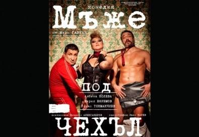 Каним Ви на блестяща комедия с Албена Колева, Тончо Токмакчиев, Кирил Ефремов - Мъже под чехъл, на 11.05., от 19.00 ч, в Театър Сълза и Смях, 1 билет - Снимка