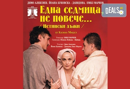 Гледайте Йоана Буковска, Димо Алексиев и Емил Марков в Една седмица, не повече...(истински лъжи) на 13.05., от 19:00 ч, Театър Сълза и Смях, 1 билет - Снимка 1