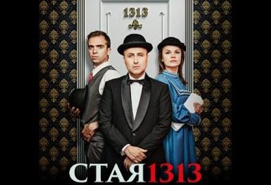 Гледайте шеметния Руслан Мъйнов в невероятната комедия СТАЯ 1313 от Рей Куни, на 18.05. от 19:00 ч, Театър Сълза и Смях, 1 билет
