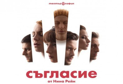 Гледайте премиера за сезона в Театър София! Любими актьори в постановката на Нина Рейн - СЪГЛАСИЕ, на 25.05. от 19 ч., билет за един - Снимка