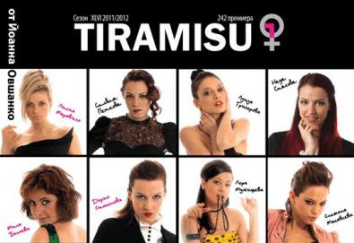 Съзвездие от актриси на сцената на Театър София! Гледайте хитовия спектакъл Тирамису на 12.06. от 19ч., голяма сцена, 1 билет!