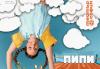 Празнувайте Деня на детето с Театър София! Гледайте Пипи  на 31.05. (петък) от 18 ч. в Театър София, билет за двама и подарък книжка и лакомство! - thumb 2