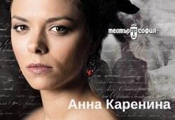 Гледайте Анна Каренина от Л.Н.Толстой, с Йоанна Темелкова в главната роля на 15.06. от 19 ч., в Театър София, билет за един! - Снимка