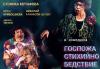 """Гледайте Стоянка Мутафова в """"Госпожа Стихийно бедствие"""", на 22.05., от 19.00 ч, Театър Сълза и Смях, 1 билет - thumb 4"""