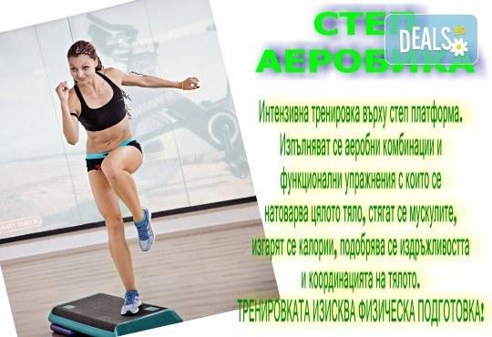 5 или 8 тренировки на спорт по избор от всички часове за възрастни в графика на Божествени тела Аеробик спорт, Варна! - Снимка 10