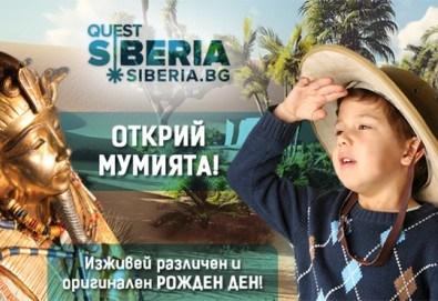 Детски рожден ден за до 20 деца с escape игра на живо и ползване на стая за почерпка от Quest Siberia! - Снимка